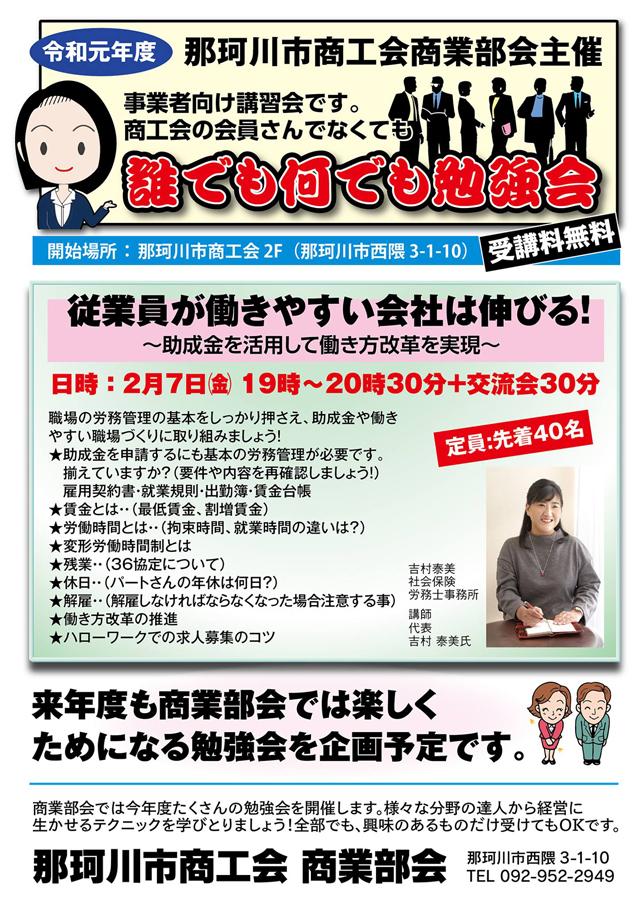 那珂川市商工会