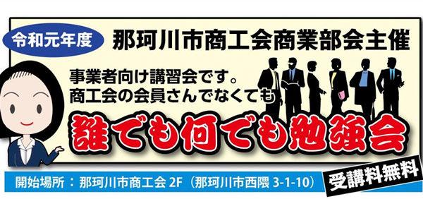 那珂川商工会