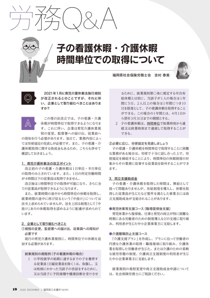 福岡商工会議所NEWS2020年12月号労務Q&A