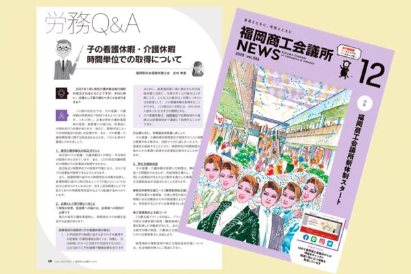 福岡商工会議所NEWS2020年12月号